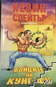 Бойците на кунг-фу