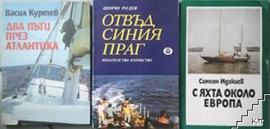 Пътеписи. Комплект от 9 книги