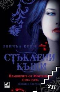 Вампирите от Морганвил. Книга 1: Стъклени къщи