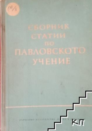 Сборник статии по Павловското учение за средните медицински кадри