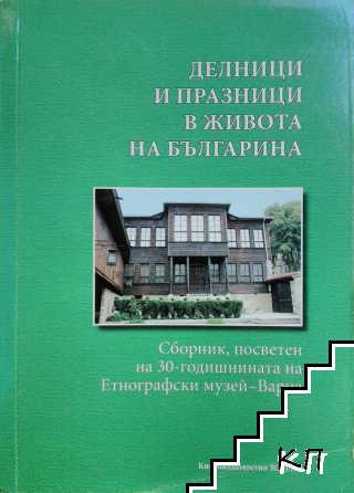 Дневници и празници в живота на българина