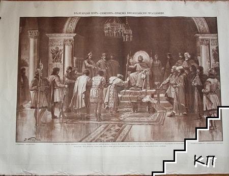 Български Царь Симеонъ приема византийски пратеници