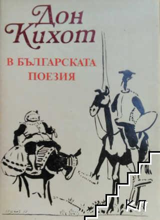 Дон Кихот в българската поезия
