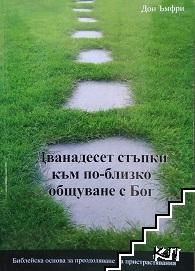 Дванадесет стъпки към по-близко общуване с Бог