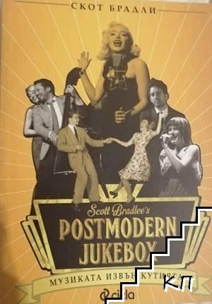 Postmodern jukebox: Музиката извън кутията