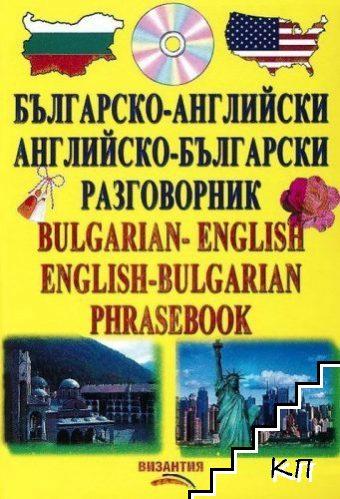 Българско-английски, английско-български разговорник + CD