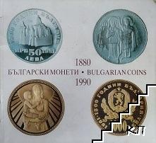 Български монети 1880-1990 / Bulgarian Coins 1880-1990