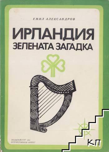 Ирландия, зелената загадка