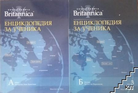 Енциклопедия за ученика. Том 1, 3
