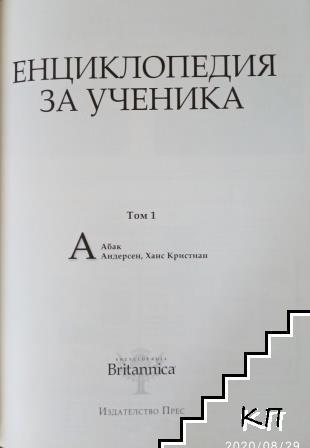 Енциклопедия за ученика. Том 1, 3 (Допълнителна снимка 1)