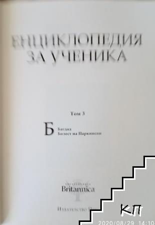 Енциклопедия за ученика. Том 1, 3 (Допълнителна снимка 2)