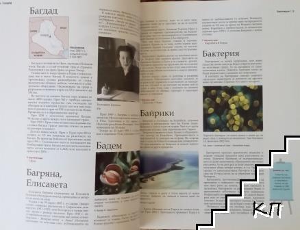 Енциклопедия за ученика. Том 1, 3 (Допълнителна снимка 3)