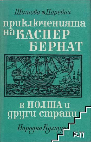 Приключенията на Каспер Бернат в Полша и други страни
