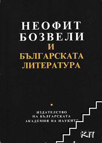 Неофит Бозвели и българската литература