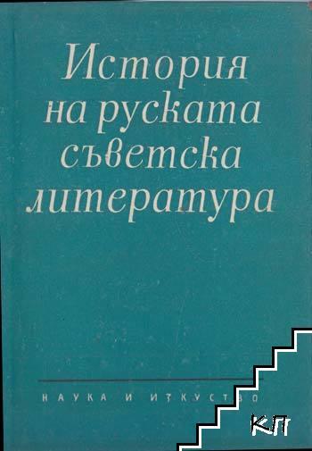 История на руската съветска литература. Том 1