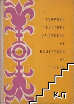 Сборник текстове за превод от български на руски език