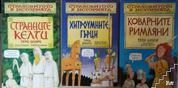 Странните келти / Хитроумните гърци / Коварните римляни