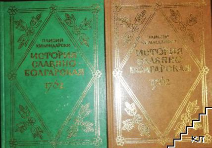 История славяноболгарская 1762