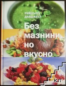 Без мазнини, но вкусно