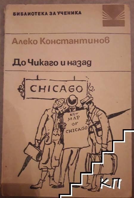 До Чикаго и назад