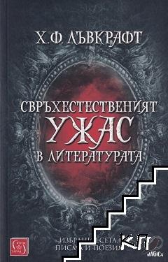 Свръхестественият ужас в литературата