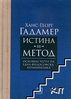 Истина и метод