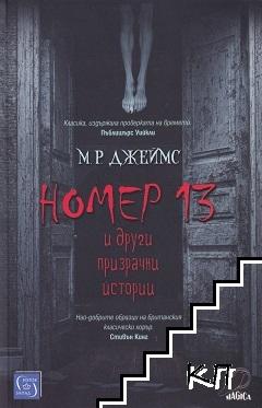 Номер 13 и други призрачни истории