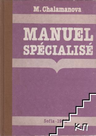 Manuel spécialisé / Специализирано пособие по френски език