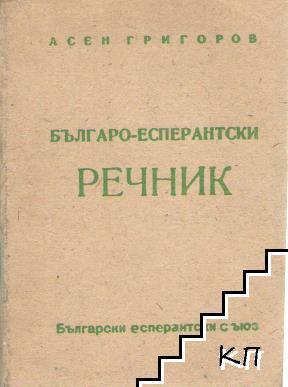 Българо-есперантски речник