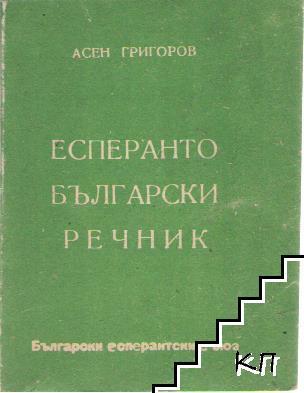 Есперанто-български речник