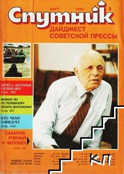 Спутник. Бр. 3 / 1990