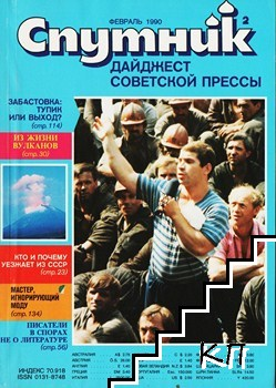 Спутник. Бр. 2 / 1990