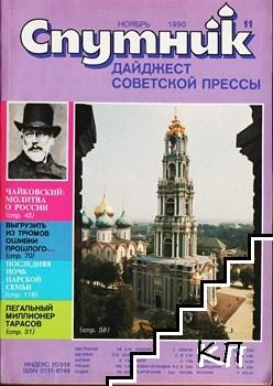 Спутник. Бр. 11 / 1990
