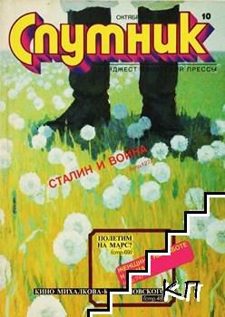 Спутник. Бр. 10 / 1988