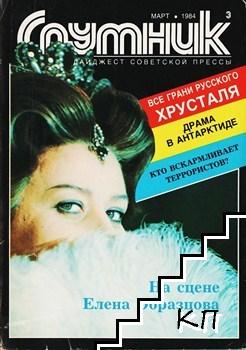 Спутник. Бр. 3 / 1984