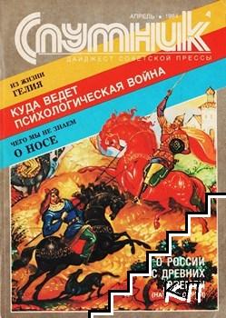 Спутник. Бр. 4 / 1984