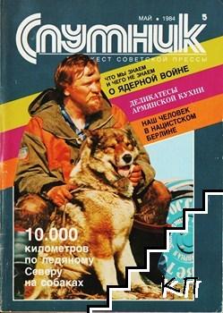 Спутник. Бр. 5 / 1984