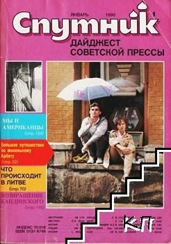 Спутник. Бр. 1 / 1990