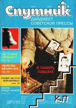 Спутник. Бр. 5 / 1990