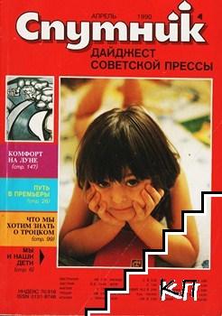 Спутник. Бр. 4 / 1990