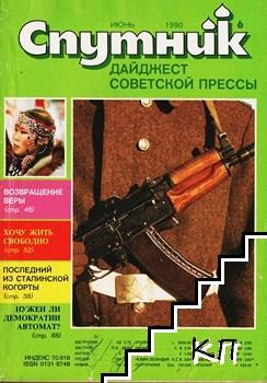 Спутник. Бр. 6 / 1990