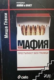 Макмафия