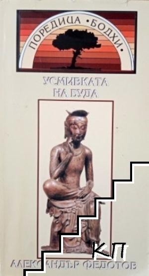 Усмивката на Буда