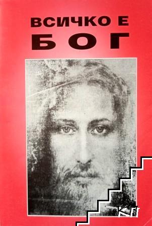 Всичко е Бог