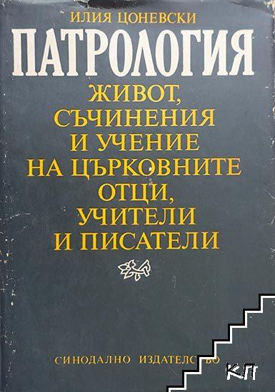 Патрология