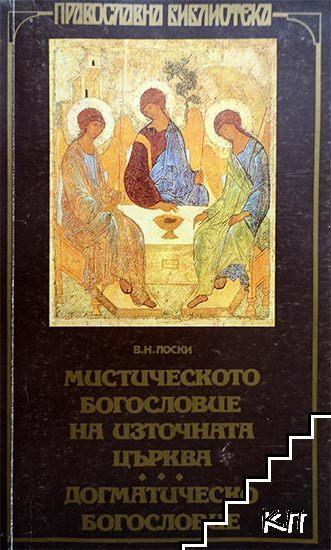 Мистическото богословие на Източната църква. Догматическо богословие