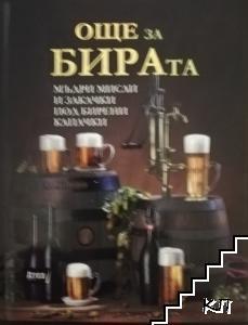 Още за бирата