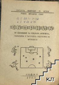 Сборник от упражнения за специална физическа, техническа и тактическа подготовка на футболиста