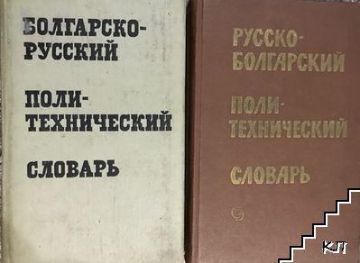 Болгарско-русский политехнический словарь / Русско-болгарский политехнический словарь