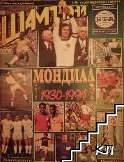 Шампиони. Мондиал 1930-1994